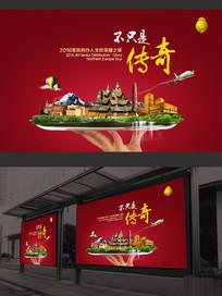欧洲传奇旅游海报