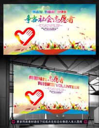 世界志愿者日公益活动广告背景设计
