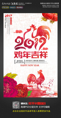 水彩风2017鸡年吉祥鸡年海报素材