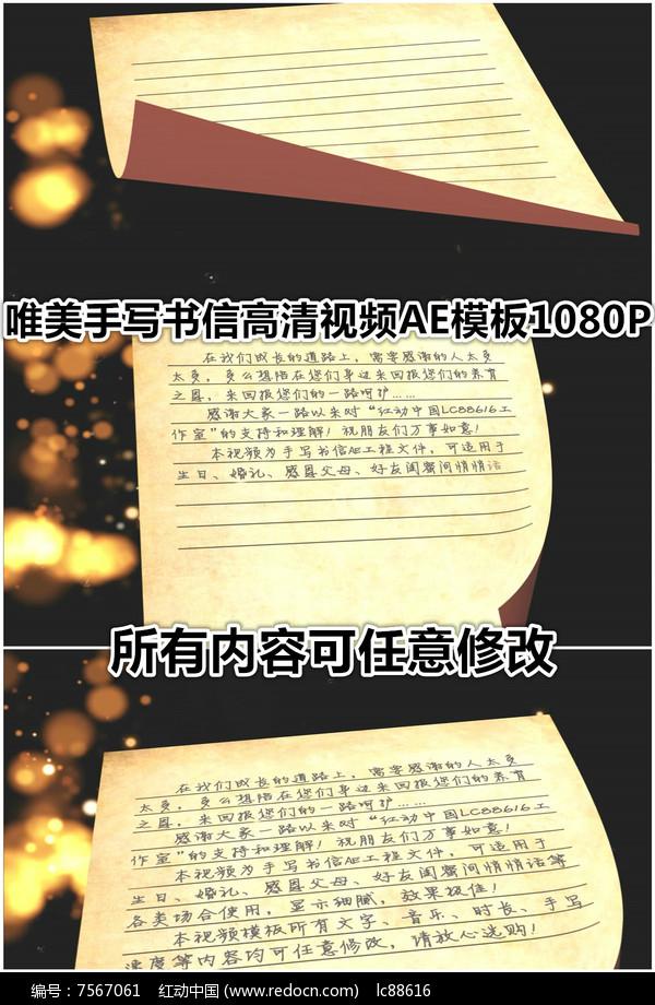 唯美手写书信写信纸视频ae模板图片