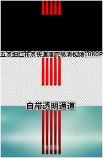 五条红色丝带红布条落下高清视频