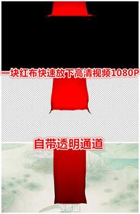 一块红布条红丝带垂下高清视频