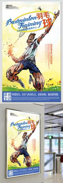 羽毛球培训招生宣传海报