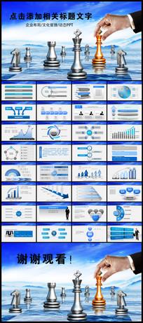 战略布局投标方案PPT模板