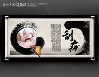 中国风创意刮痧养生海报