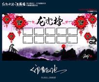 中国风水墨企业龙虎榜展板设计