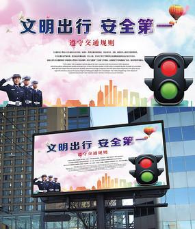 遵守交通规则安全出行宣传海报