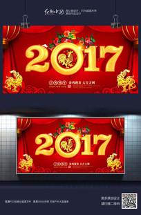 2017鸡年喜庆新年舞台背景海报设计