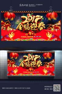 2017金鸡迎春大气喜庆节日海报设计