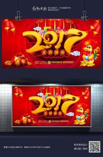 2017金鸡迎春喜庆鸡年春节海报设计