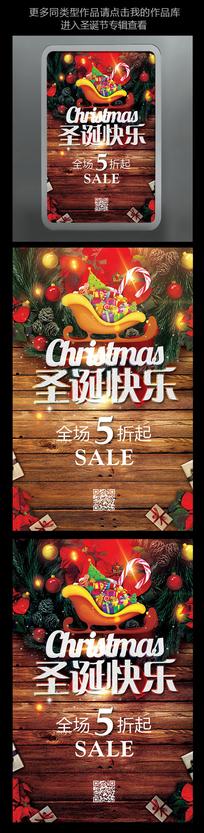 2款时尚圣诞节海报