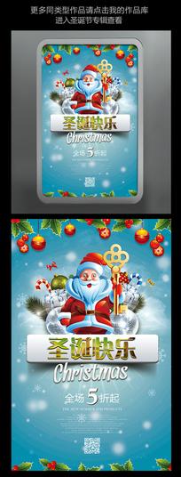 冰雪蓝色圣诞节海报