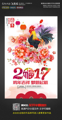 创意花朵2017鸡年海报鸡年素材