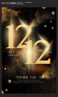 大气双十二海报设计