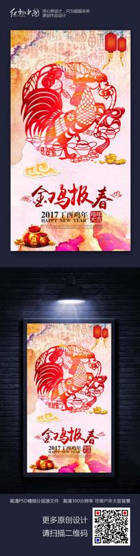 大气水墨金鸡报春海报设计素材模板