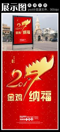 红色创意2017鸡年广告海报