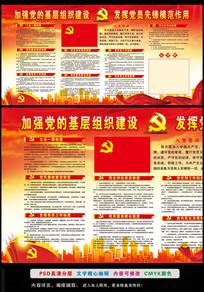 红色党建展板党员室公告栏