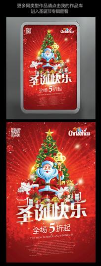 红色大气圣诞老人圣诞节海报