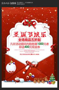 简约扁平化圣诞节促销海报设计