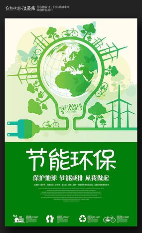 简约低碳环保公益海报设计图片
