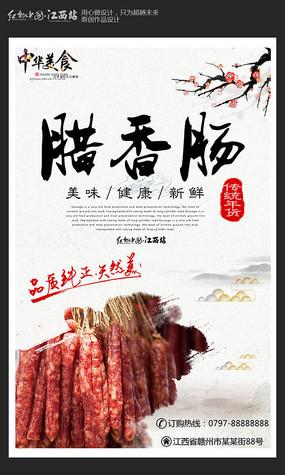香肠干海报设计