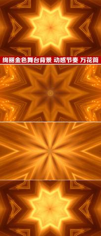 金色粒子光效舞台背景酒吧vj素材万花筒