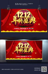 双12年终盛典活动促销海报设计素材
