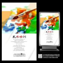 暑假美术培训艺术海报展板设计