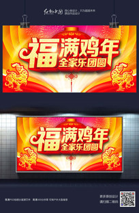 喜庆福满鸡年全家乐团圆新年海报设计