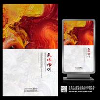 油彩风格美术培训宣传招生创意海报展板