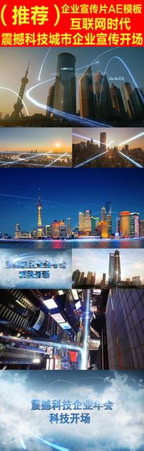 震撼科技城市企业宣传片开场