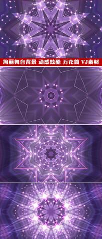 紫色绚丽舞台背景动感炫酷万花筒vj素材