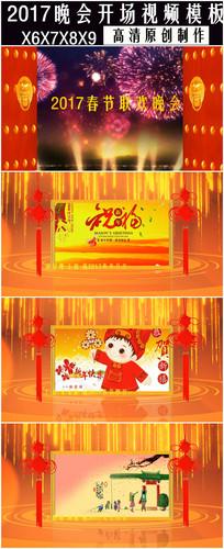 2017鸡年春节贺岁拜年视频模板