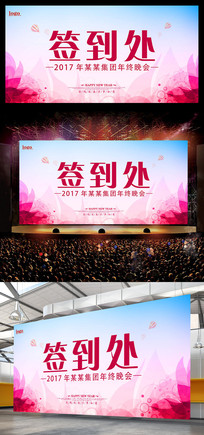 2017鸡年清新企业舞台签到处签到墙背景