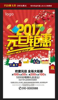 2017年元旦促销宣传海报