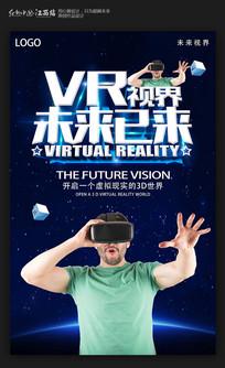 VR眼镜虚拟限时体验馆宣传海报