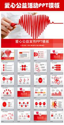 爱心公益慈善活动PPT模板