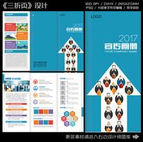 扁平商务科技宣传单三折页设计模板