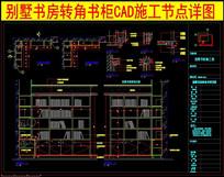 别墅书房转角书柜CAD施工节点详图 dwg