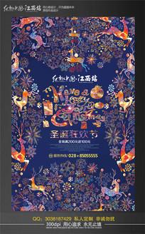 炫彩大气圣诞节海报设计