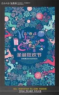 炫彩卡通圣诞节主题海报设计
