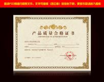 产品质检合格证书设计 PSD