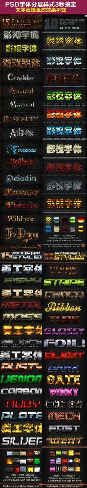 超酷影视特效字体样式