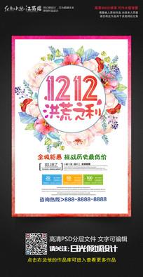 创意花朵双十二促销海报