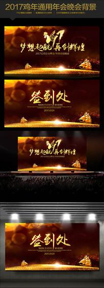 大气2017鸡年企业年会元旦春节晚会舞台背景