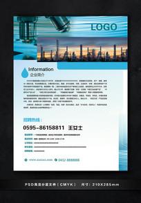 大气蓝色公司招聘企业招聘集团招聘宣传页