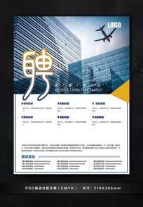 大气时尚国际化企业集团招聘宣传页