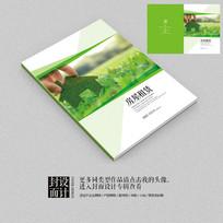 房屋租赁二手房交易宣传册封面