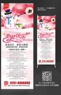 粉色浪漫圣诞节活动X展架