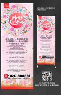 粉色清新圣诞节活动宣传X展架